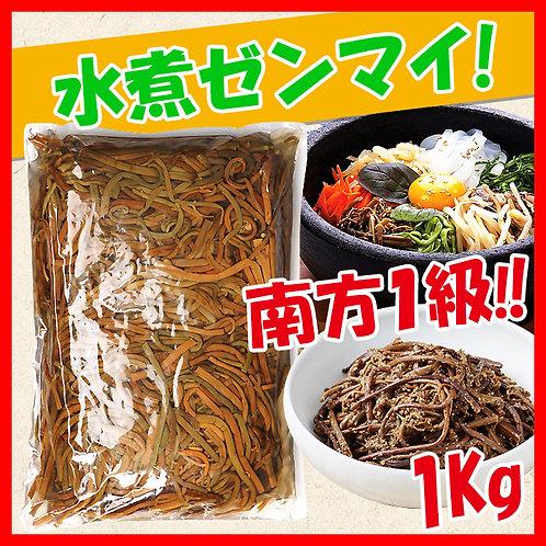 (南方)1級水煮ゼンマイ
