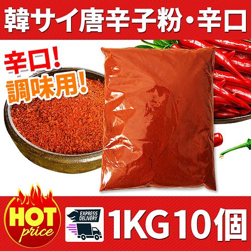 韓サイ唐辛子粉・辛口「調味用」1Kg10個