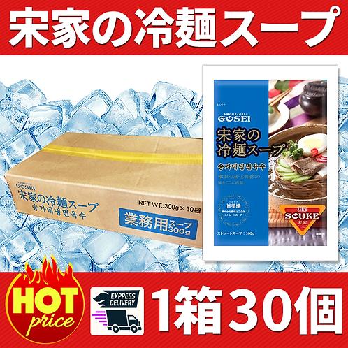 宋家の冷麺スープ 1箱30個