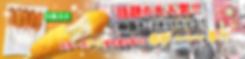 치즈핫도그_チーズホットドッグ banner_PNG.png