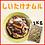 Thumbnail: 手作り椎茸ナムル(しいたけ)/ビビンバ材料