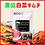 Thumbnail: 農協白菜キムチ【毎週木曜日発送】