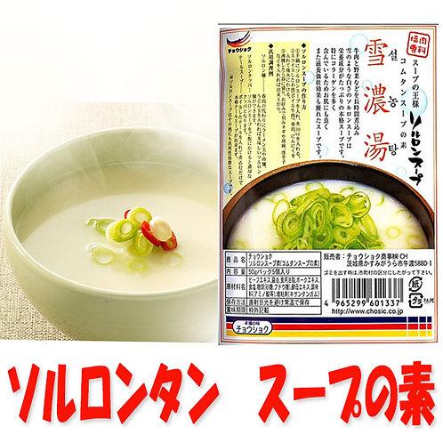 ソルロンタンスープの素