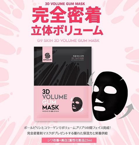G9SKIN 3Dボリュームガムマスク
