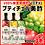 Thumbnail: プチジェル美酢(ミチョ) 3種類セット
