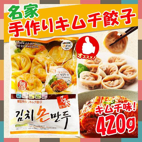名家手作りキムチ餃子