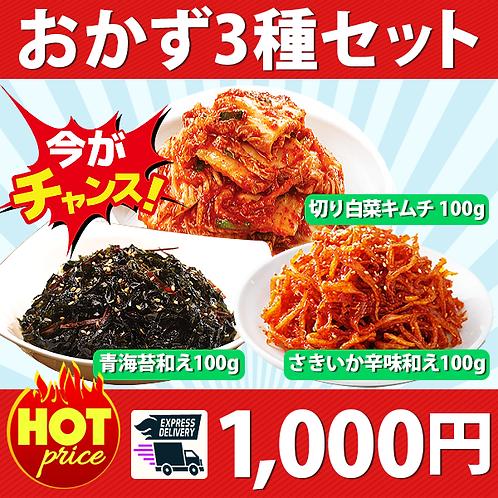 自家製 手作り セット3/(切り白菜キムチ・青海苔の和え物・さキイカ辛味和え)
