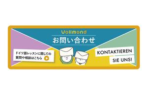 vollmond-お問い合わせバナー_アイキャッチ のコピー 17.png