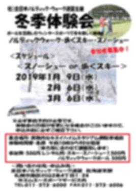 NW体験会-冬-2019.jpg