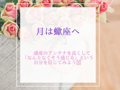 5/24今日の星読み🌟