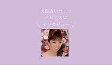 インタビュー記事.png