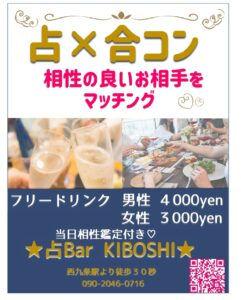 占い 合コン バーキボシ BAR KIBOSHI Bar きぼし