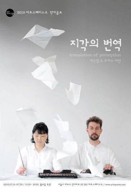 Translation of Perception / 지각의 번역