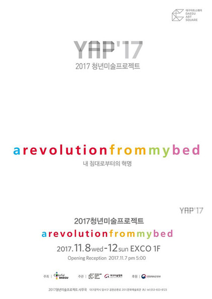 YAP'17 (Young Artists Project)