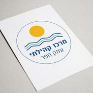 עיצוב לוגו מרכז קהילתי עמק חפר