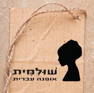 לוגו לעסק אופנה