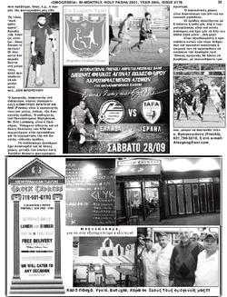 Omegeneia Greek Newspaper April 2021