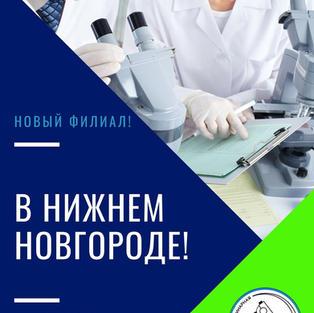 Новый филиал в Н.Новгороде!