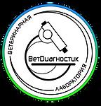 Логотип ветдиагностик 2 тонкий ободок дл