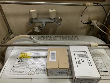 洗濯機の止水栓交換 土浦市