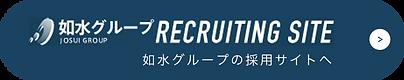 recruit_blue_btn.png