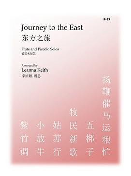 Journey to the East Book