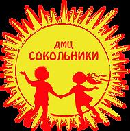лого_дмц_испр_прозрачныйфон_инет.png