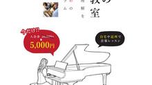 大人の音楽教室