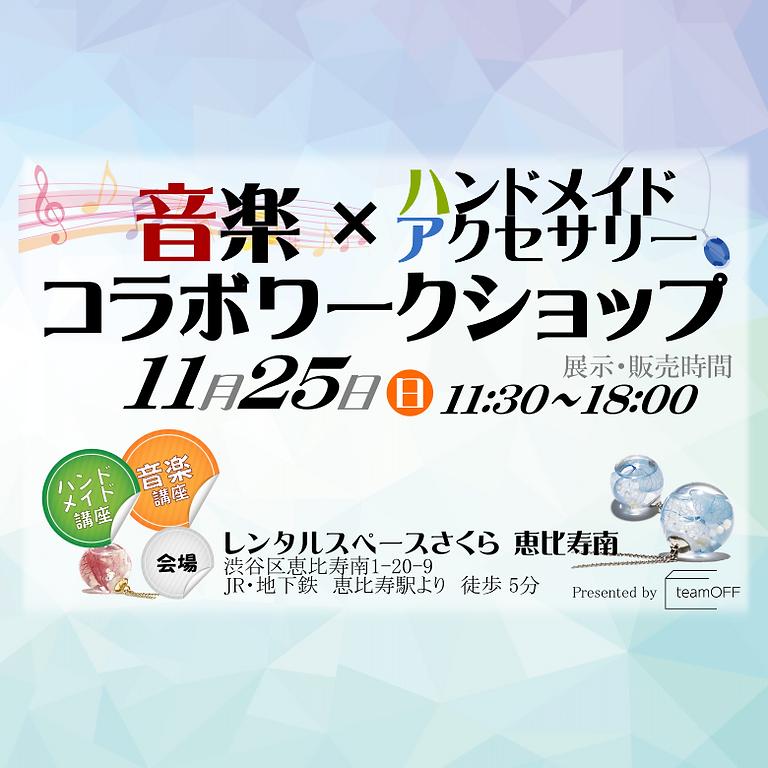 【音楽×アクセサリー】大人のための声楽体験【コラボワークショップ!】