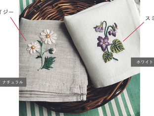 「刺繍で綴る 日々の装い」新刊記念ワークショップ