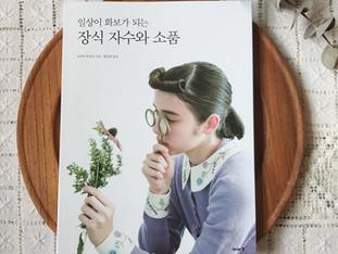 『装う刺繍 身につける刺繍』韓国語翻訳版