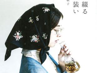 新刊のお知らせ『刺繍で綴る 日々の装い』