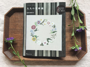 新刊発売のお知らせ『大人の花刺繍』