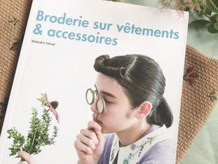 『装う刺繍身につける刺繍』フランス語翻訳版