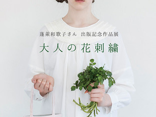 『大人の花刺繍』出版記念作品展/ワークショップ
