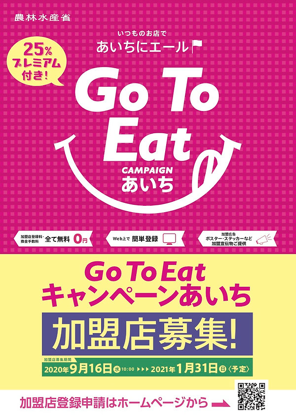 GotoEAT加盟店様募集1.jpg