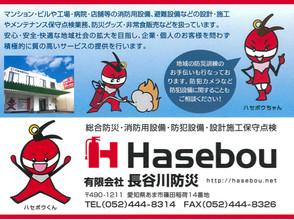 Hasebou 有限会社長谷川防災