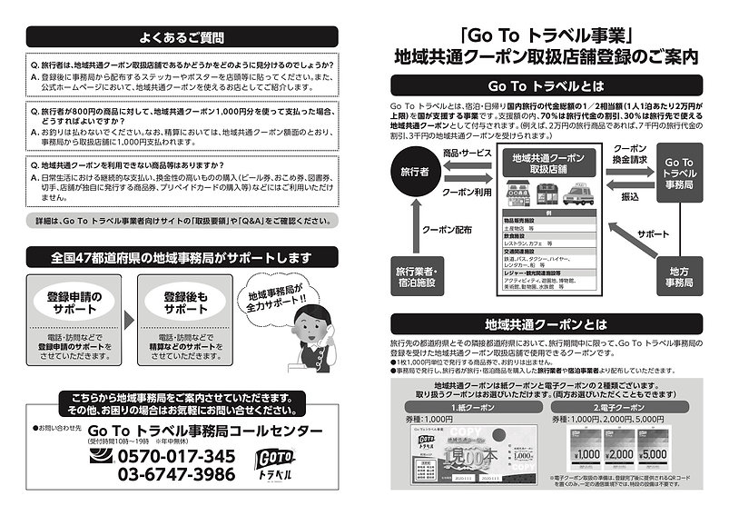 「GoToトラベル事業」1.jpg