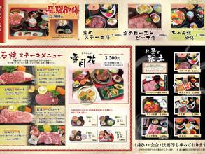 石焼ステーキと和食の吉屋