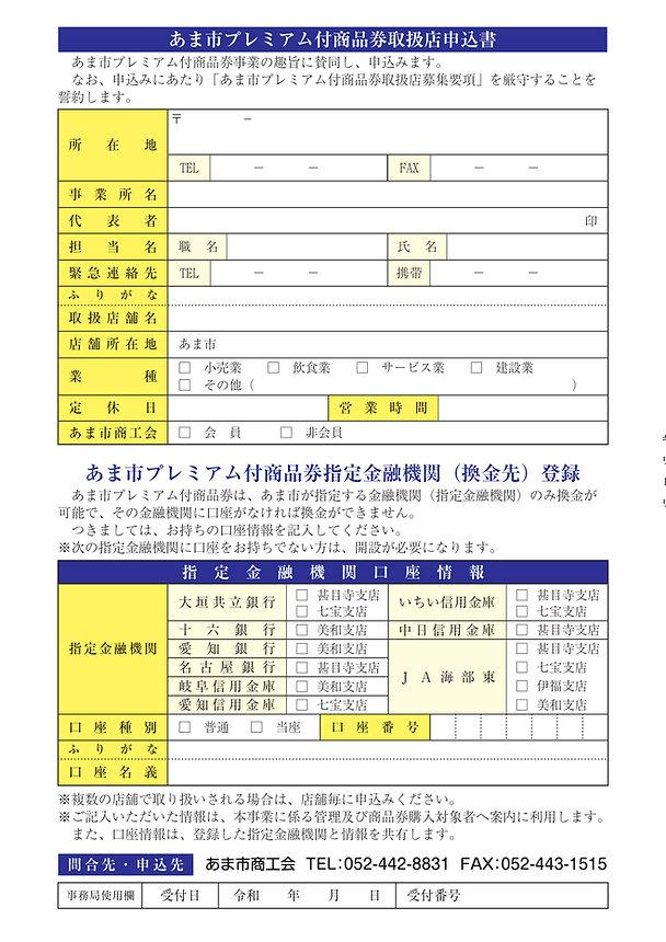 プレミアム付商品券取扱店募集2.jpg