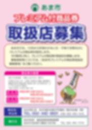 プレミアム付商品券取扱店募集.jpg