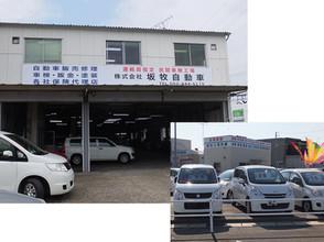 株式会社 坂牧自動車