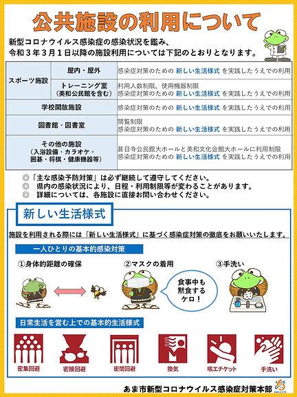 〇あま市公共施設利用について(R3.3.1から).jpg