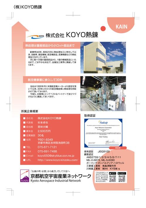株式会社KOYO熱錬