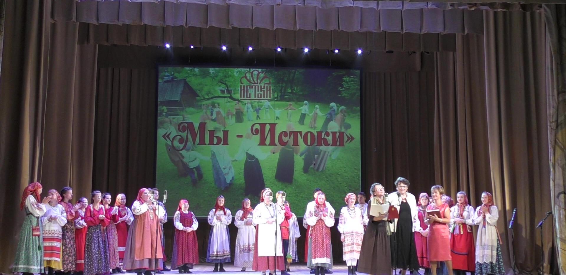«СЛАВЯНСКИЙ ДОМ» большой юбилейный концерт «МЫ – ИСТОКИ»
