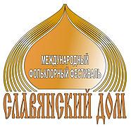 Славнский Дом