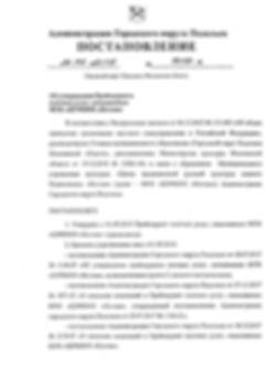 Постановление 1019-п от 30.07.2019 Об ут