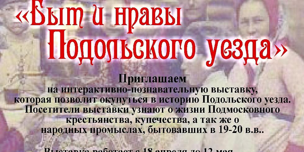"""""""БЫТ И НРАВЫ ПОДОЛЬСКОГО УЕЗДА"""""""