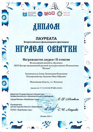 Бусинки-Диплом2 (pdf.io) (1).jpg