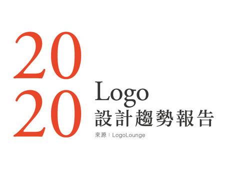 2020的LOGO設計趨勢報告